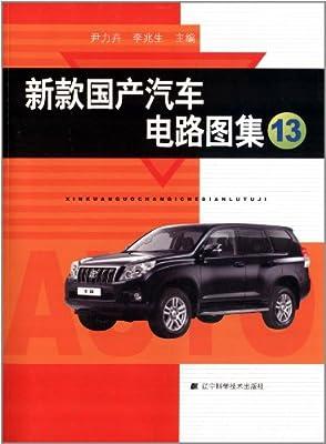 新款国产汽车电路图集13.pdf