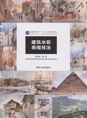 建筑水彩表现技法.pdf