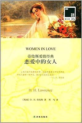 双语译林·壹力文库:恋爱中的女人.pdf
