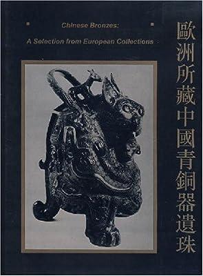 欧洲所藏中国青铜器遗珠.pdf