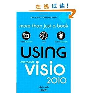 visio 2010 图形设计 标准教程-(附光盘)