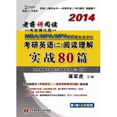 2014考研英语阅读理解 实战80篇 考前强化版.pdf