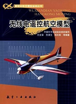 无线电遥控航空模型.pdf