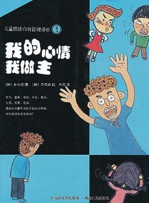 儿童情绪自我管理漫画:我的心情我做主.pdf