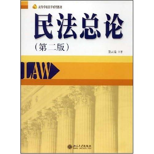 民法总论/高等学校法学系列教材