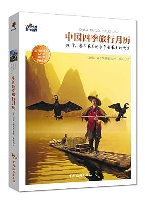 中国四季旅行月历.pdf
