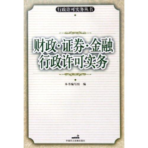 财政证券金融行政许可实务/行政许可实务丛书