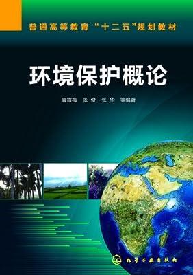 环境保护概论.pdf