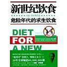 新世纪饮食.pdf