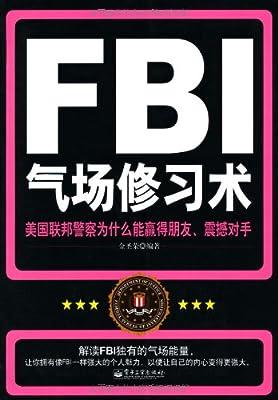 FBI气场修习术.pdf