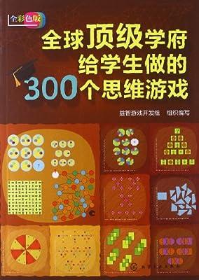 全球顶级学府给学生做的300个思维游戏.pdf