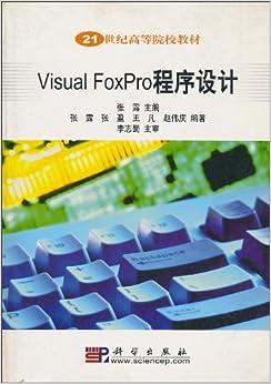 《VisualFoxPro程序设计》张盈,王凡,赵伟庆封面书面设计图图片