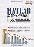 MATLAB数值分析与应用:640分钟多媒体全程实录(附盘)