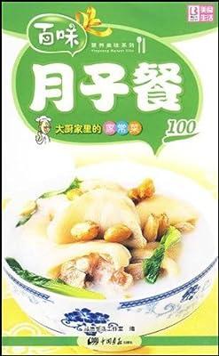月子餐100:大厨家里的家常菜.pdf