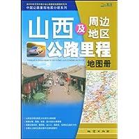 山西及周边地区公路里程地图册