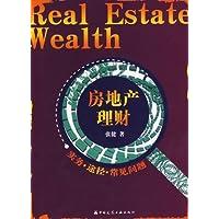 房地产理财——实务·途径·常见问题