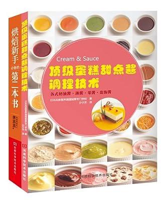 面包和甜点酱黄金伴侣:烘焙新手必备的第二本书+顶级蛋糕甜点酱调理技术.pdf