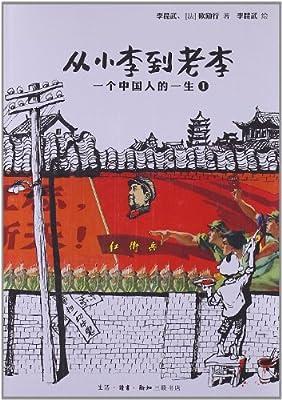 从小李到老李:一个中国人的一生1.pdf