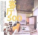 客厅设计500:台湾设计师不传的私房秘技.pdf