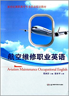 新世纪高职高专专业英语规划教材:航空维修职业英语