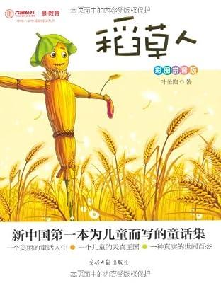稻草人.pdf