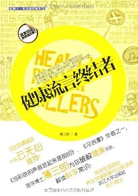 健康流言终结者.pdf