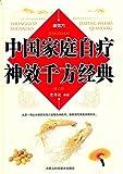 中国家庭自疗神效千方经典(第2版)-图片