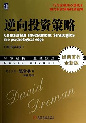 逆向投资策略.pdf