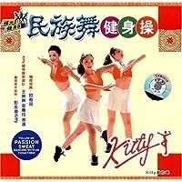KITTY民族舞健身操