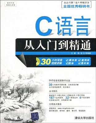 C语言从入门到精通.pdf