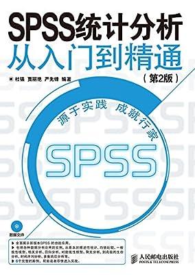 SPSS 统计分析从入门到精通.pdf