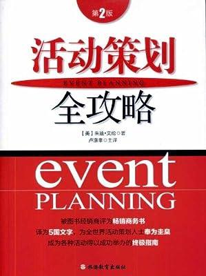 活动策划全攻略.pdf