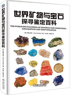 世界矿物与宝石探寻鉴定百科.pdf