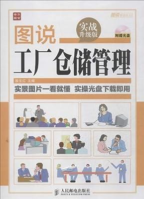 图说工厂仓储管理.pdf