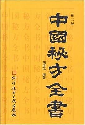 中国秘方全书.pdf