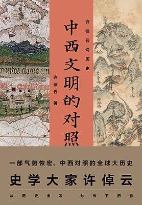 许倬云说历史:中西文明的对照.pdf