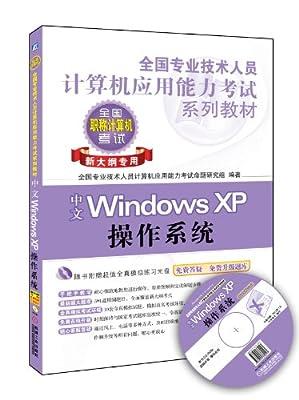 全国专业技术人员计算机应用能力考试系列教材:中文Windows XP操作系统.pdf