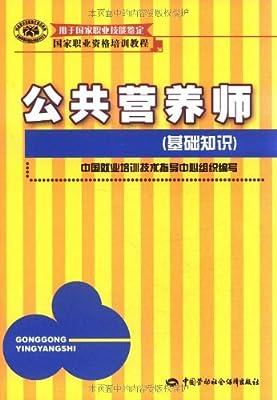 公共营养师:基础知识.pdf