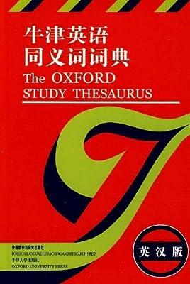 牛津英语同义词词典.pdf