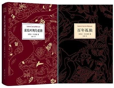 霍乱时期的爱情+百年孤独.pdf