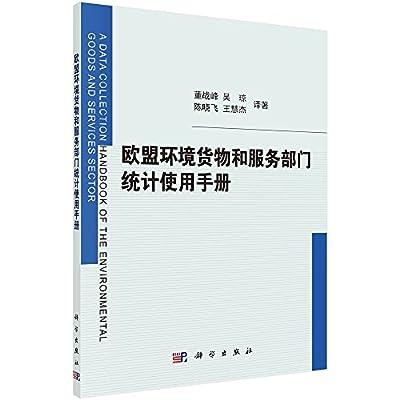 欧盟环境货物和服务部门统计使用手册.pdf