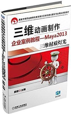 三维动画制作企业案例教程:Maya 2013三维材质灯光.pdf