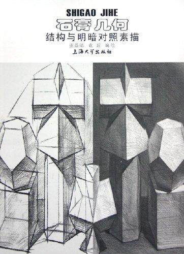 石膏几何结构与明暗对照素描图片