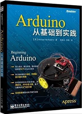 Arduino从基础到实践.pdf
