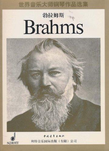 世界音乐大师钢琴作品选集 勃拉姆斯