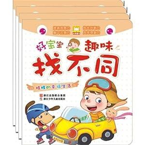 好宝宝趣味找不同 全四册,和孩子一起学习各种知识,玩看图找不同