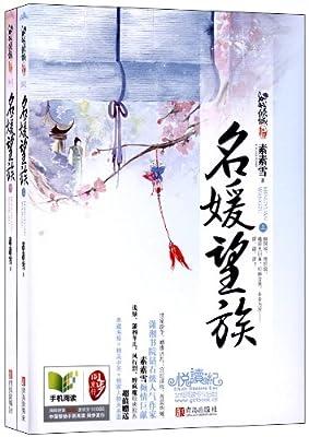 名媛望族.pdf