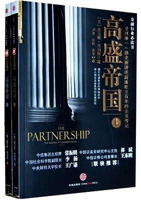 高盛帝国:全球唯一一部全面讲述高盛百年屹立的企业传记.pdf