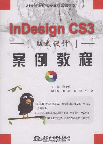 InDesign CS3版式设计案例教程 附赠CD光盘1张图片
