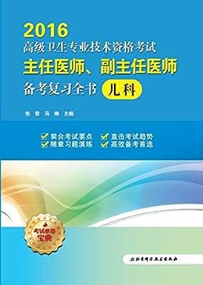高级卫生专业技术资格考试主任医师、副主任医师备考复习全书:儿科.pdf